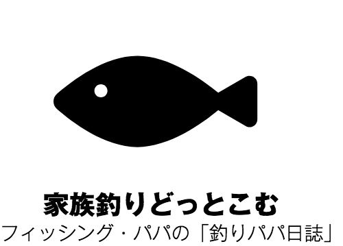 フィッシング・パパ